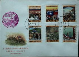 邮政用品、信封、首日封,纪221七七抗战首日封一枚