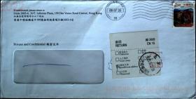 退件封专辑:邮政用品、信封、20年香港寄北京信封一枚