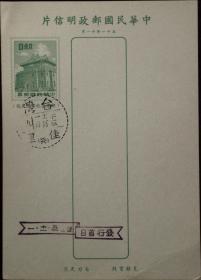 邮政用品、明信片、莒光楼邮资片一枚,邮戳月份错,飘带戳正确,应为十一月一日