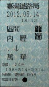 台湾票据、票证、车票、台湾火车票一张:内坜——万华,半价票