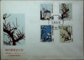 邮政用品、信封、首日封,梅花邮票首日封一枚