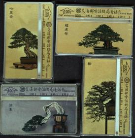 台湾电话卡通话卡磁卡、电信总局·盆景一套4全,外有塑料包装,拍摄有反光,疑为新卡,品好,看不到使用痕迹,优惠售