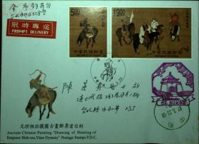 邮政用品、信封、古画元世祖出猎图实寄封,挂号,次日达,有到达戳