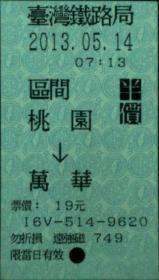 台湾票据、票证、车票、台湾火车票一张:桃园——万华,半价