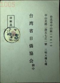 邮政用品、明信片、日侨协会委任状,实寄0615