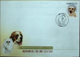 邮政用品、信封、首日封,宠物第二辑邮票首日封