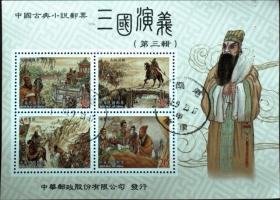 邮政用品、邮票、信销邮票,三国演义第三辑1,请看图