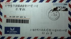 邮政用品、信封、贴黑熊邮资票54元航空挂号实寄上海,销竹东竹中,08年8月8日