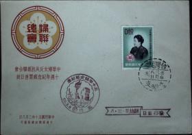 邮政用品、信封、首日封,宋美龄首日封一枚1