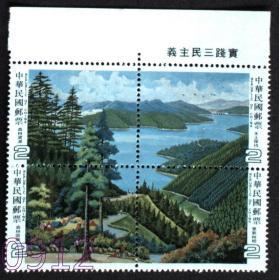 邮政用品、邮票、专205特205林业资源一套4全,轻黄