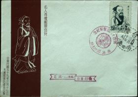 邮政用品、信封、首日封,专65特65华佗邮票首日封,第四十届国医节纪念