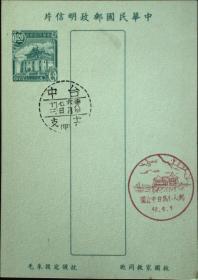 邮政用品、明信片、莒光楼邮资片,第一枚耶诞片(圣诞片),品相总体不错