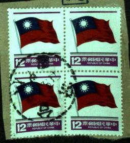 邮政用品、邮票、信销邮票方连一个3