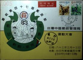 邮政用品、明信片、中区邮政局庆祝第47届邮政节运动大会纪念明信片,实寄0623