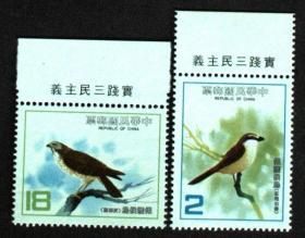 邮政用品、邮票、特199专199保护候鸟邮票新2全,原胶,全品