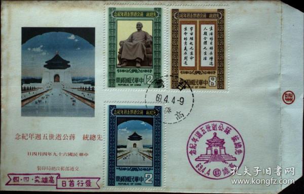 邮政用品、信封、首日封,纪177首日封一枚