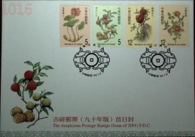 邮政用品、信封、首日封,吉祥邮票首日封一枚