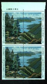 邮政用品、邮票、专205特205林业资源一套4全,轻黄,上面15.8元,下5.88元