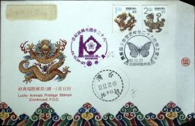 邮政用品、信封、纪念封,大叶工学院93年校庆及第三届邮展,实寄