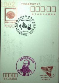 邮政用品、明信片、邮资片,鸳鸯邮资片,马偕博士逝世100周年纪念