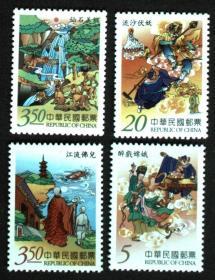 邮政用品、邮票、台湾特480西游记(二)