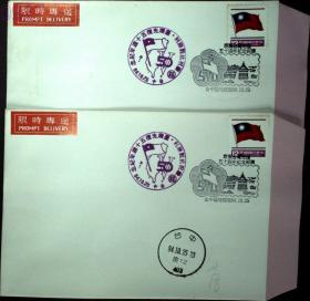 邮政用品、信封、纪念封,抗战胜利50周年纪念邮展,一枚价,实寄,按顺序出货