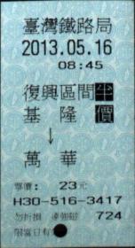台湾票据、票证、车票、台湾火车票一张:基隆——万华,半价