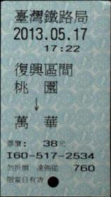 台湾票据、票证、车票、台湾火车票一张:桃园——万华2