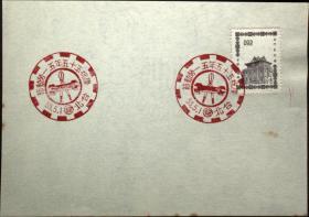 邮政用品、邮戳、庆祝66年五一劳动节邮戳纪念卡