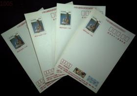 邮政用品、明信片、邮资片,感恩抽奖明信片一套4全,后两码同1012