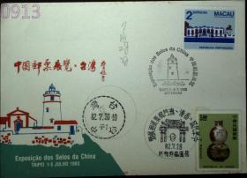邮政用品、信封、纪念封,港澳台邮票巡回展览纪念封,实寄