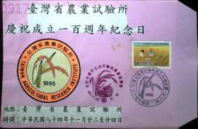 邮政用品、信封、首日封,台湾农业试验研究所成立一百周年纪念,实寄