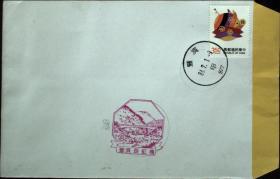 邮政用品、信封、纪念封,丰滨长虹桥风景戳使用纪念2
