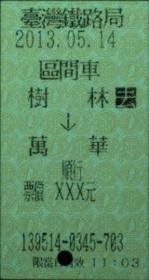 台湾票据、票证、车票、台湾火车票一张:树林——万华,去