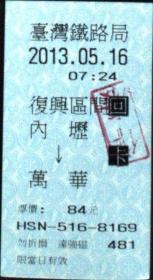 台湾票据、票证、车票、台湾火车票一张:内坜——万华,盖作废