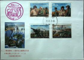 邮政用品、信封、首日封,纪227首日封一枚