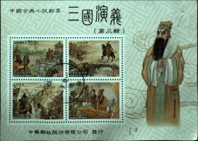 邮政用品、邮票、信销邮票,三国演义第三辑6,请看图