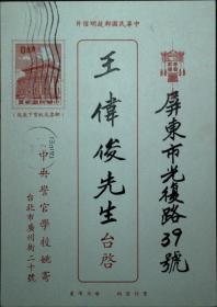 邮政用品、明信片、1963年龙年邮资片,应为发行首月内寄,保存好
