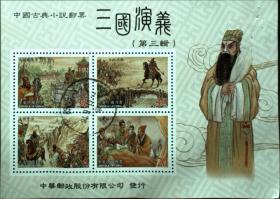 邮政用品、邮票、信销邮票,三国演义第三辑7,请看图
