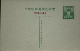 邮政用品、明信片、郑成功军人专用邮资明信片一枚,品相不错