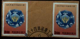 邮政用品、邮票、信销邮票,劳工保险40周年纪念2套合售1