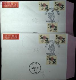 邮政用品、信封、纪念封,大成国中生肖邮票展,按顺序出货,所示一枚价