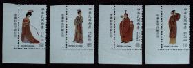 邮政用品、邮票、传统服饰一套4全,邮票全品,边纸稍差