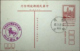 邮政用品、明信片、邮资片,石油化学工业片,盖各国羊类邮票特展纪念