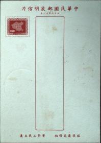 邮政用品、明信片、地图邮资片,1957年贺年片,贺3一枚,请看图