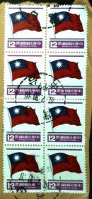 邮政用品、邮票、信销邮票方连一个9,要2个选2