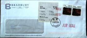 退件封专辑:邮政用品、信封、20年香港寄北京信封一枚0903