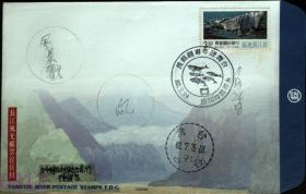 邮政用品、信封、纪念封,历年专题邮展,实寄0843