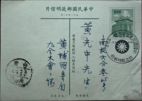 邮政用品、明信片、莒光楼邮资片一枚,寄自会场,第二天到达,不多见