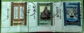 邮政用品、邮票、信销邮票,信销邮票一套3全
